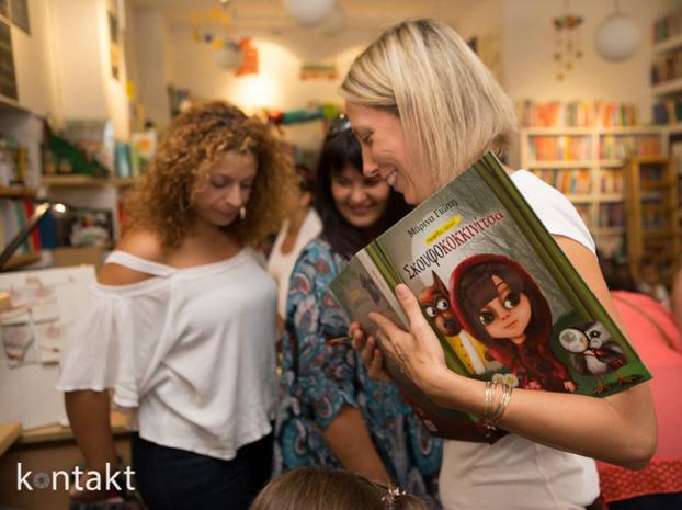 Η Μαρίνα Γιώτη στο Book&Art!