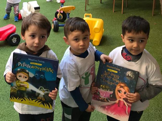 Η Μαρίνα Γιώτη στον παιδικό σταθμό του οργανισμού «Οι Φίλοι του Παιδιού».