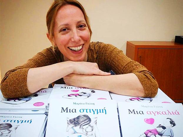 Δυο νέα βιβλία από τη Μ. Γιώτη: Μια Καρδιά και Μια Αγκαλιά