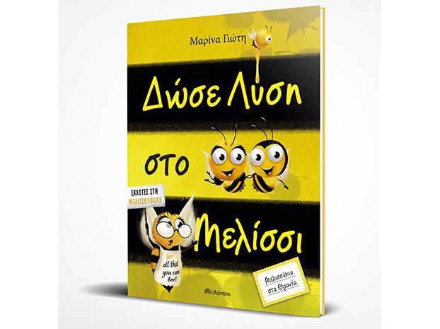 """Νέο βιβλίο! """"Δώσε Λύση στο Μελίσσι"""" (εκδ. Διόπτρα)"""