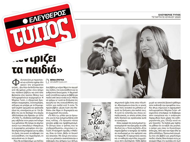 Συνέντευξη της Μαρίνας Γιώτη στον Ελεύθερο Τύπο