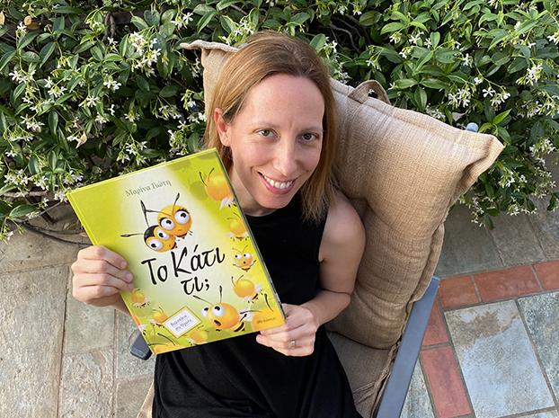 Ένα βιβλίο που μαθαίνει στα παιδιά να προσαρμόζονται στις αλλαγές.
