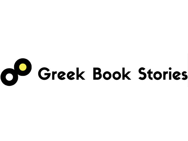 Greek Book Stories: Συνέντευξη