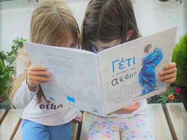 Το νέο βιβλίο της Μαρίνας Γιώτη «Γέτι» μας αφορά όλους.