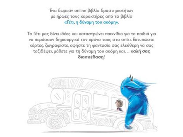 Δραστηριότητες για τα παιδιά που μένουν σπίτι με αφορμή το «Γέτι»