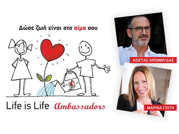 Η Μαρίνα Γιώτη πρέσβειρα του «Life is Life»