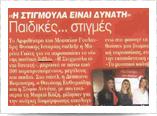 7 ΜΕΡΕΣ TV