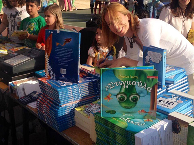 """Παρουσίαση της """"Στιγμούλας"""" στο Πρώτο Φεστιβάλ Παιδικού Βιβλίου"""