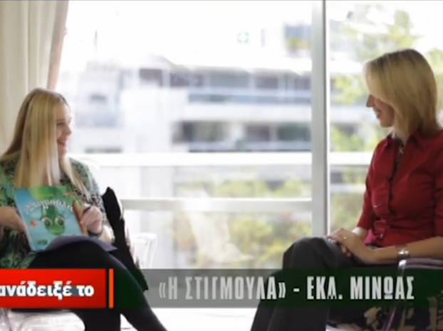 Συνέντευξη της Μαρίνας Γιώτη στο «Ανάδειξέ το»