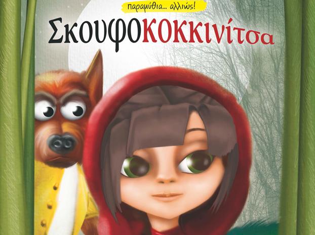 """5η Χιλιάδα για την """"Σκουφοκοκκινίτσα""""!"""