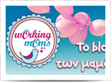 workingmoms.gr