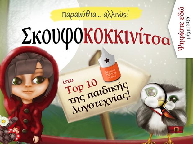 """Η """"Σκουφοκοκκινίτσα"""" στα Top 10"""