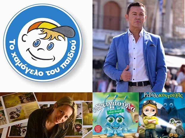 Η Realize προσφέρει 100 βιβλία της Μ. Γιώτη στο Χαμόγελο του Παιδιού.