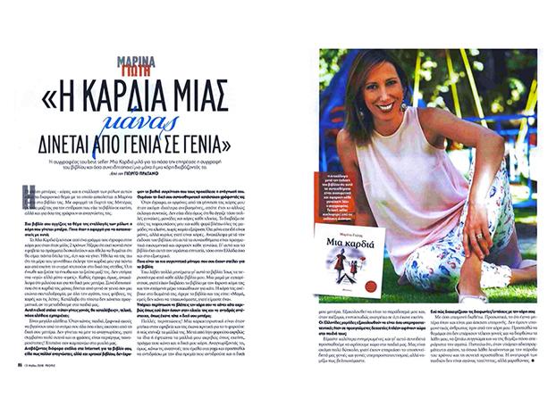 Συνέντευξη της Μαρίνας Γιώτη στο People Greece