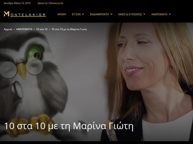 10 στα 10 με τη Μαρίνα Γιώτη