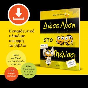 """Εκπαιδευτικό υλικό για το βιβλίο """"Δώσε Λύση στο Μελίσσι"""" της Μαρίνας Γιώτη"""