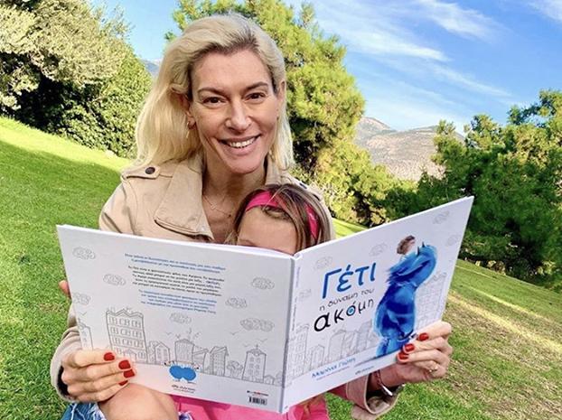 Η Ζέτα Δούκα διαβάζει το «Γέτι»