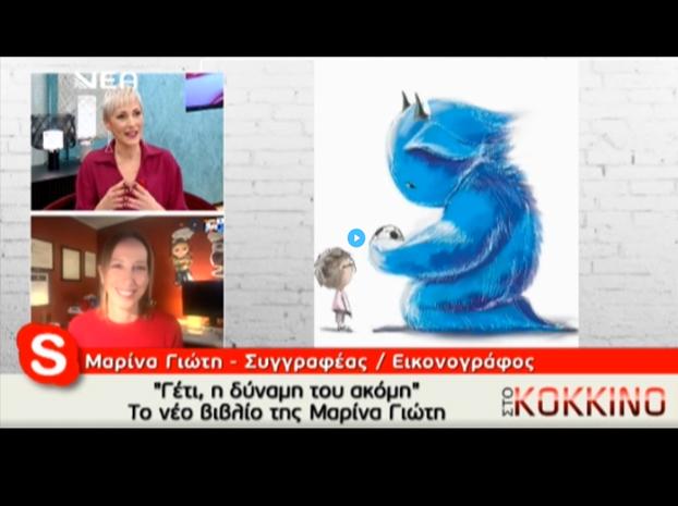 Συνέντευξη στη Γωγώ Καλληδονάκη στο Νέα Κρήτη TV