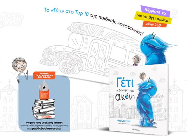 Το «Γέτι» είναι στα 10 καλύτερα παιδικά βιβλία της χρονιάς